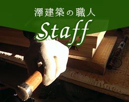 澤建築の職人