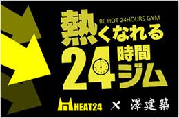 HEAT24小牧店